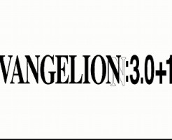 エヴァQTV版からの引用 エヴァンゲリオン完結編のタイトルEVANGELION:3.0+1.0