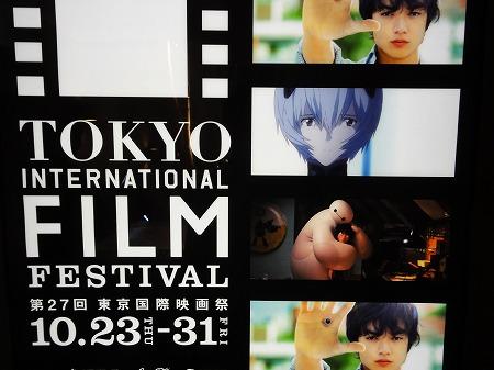 東京国際映画祭のメインビジュアルに登場している綾波レイ