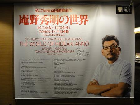 東京国際映画祭 庵野秀明の世界において展示されていたポスター