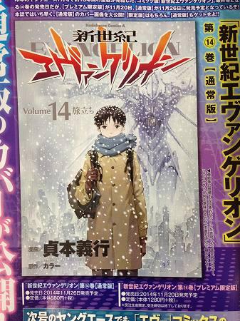 新世紀エヴァンゲリオン コミックス版第14巻の表紙イラストは冬服の碇シンジ