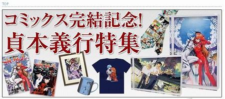 エヴァストア コミックス第14巻発売記念の貞本義行キャンペーン
