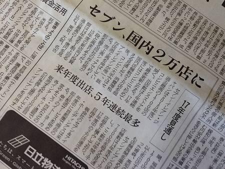 セブンイレブンの国内出店数が2017年には2万店を突破・日経新聞2014年11月15日付け