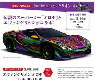 光岡自動車のスーパーカー・オロチとエヴァのコラボ痛車発売。値段は1600万円