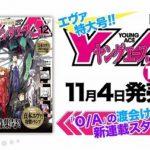 「ヤングエース」 2014年12月号の表紙には久々にエヴァが登場