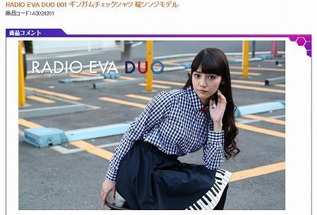 RADIOEVA DUO001ギンガムチェックシャツ碇シンジモデルの商品写真 引用元エヴァストアHPより