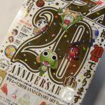 貞本義行氏のイラストも載っている「少年エース」20周年記念号を買ってきました