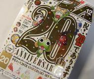 少年エース 2014年12月号は20周年記念号でした。表紙には大きく20の文字が