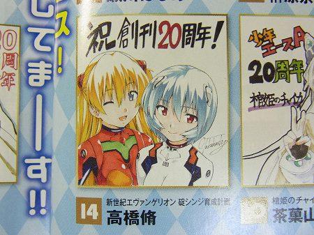 20周年記念色紙には、碇シンジ育成計画の高橋脩氏のものがある