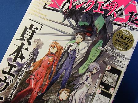 ヤングエース2014年12月号の表紙は、久々登場のエヴァンゲリオン。コミックス第14巻の限定版と同じイラストです