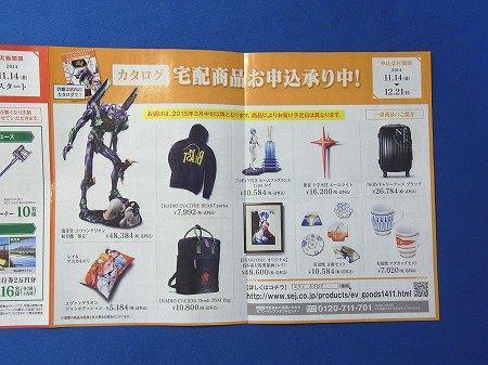 エヴァ1600万円の自動車・オロチの店頭申し込み用紙