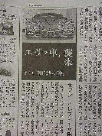 朝日新聞 2014年11月12日付け セブンイレブンが販売するエヴァと光岡自動車の記事