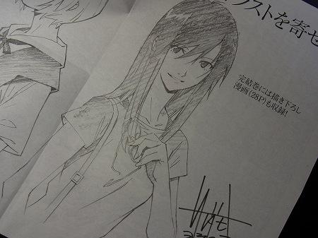 2014年7月 エヴァンゲリオン展・横浜で開催時に配布されたエヴァ第14巻告知チラシの裏面・16才の大学生