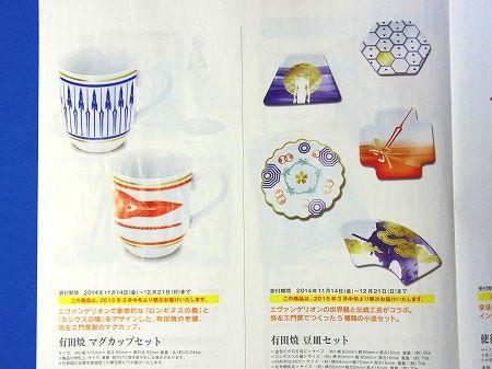有田焼きマグカップと豆皿セット