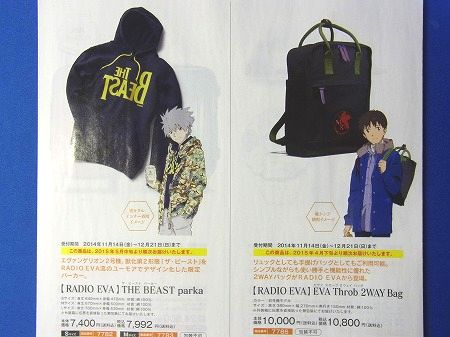 セブンイレブンフェアのイラストで、カヲルとシンジが身につけていたバッグとパーカー