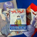 「貞本エヴァ」の完結。コミックス第14巻の通常版を買ってきました。amazonでは50%以上OFFのセールも