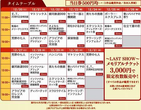 新宿ミラノ座より愛をこめて~LAST SHOW~で上映された全24作品の上映プログラム