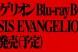 エヴァンゲリオン テレビアニメシリーズ初のBlu-ray化