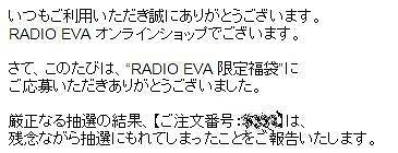「RADIO EVA 福袋」の2015年度の落選通知メール