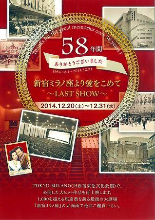 新宿ミラノ座より愛をこめて~LAST SHOW~のポスター