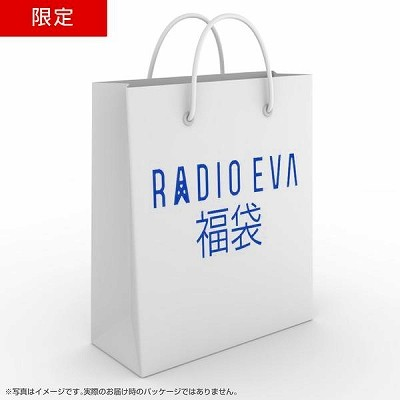 radio eva 福袋2015年度の概観、今年は抽選販売