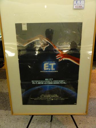 E.T. のポスターはミラノ座で2,000円で販売されていた