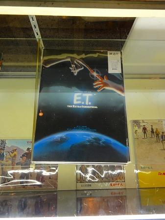 E.T. のパンフレット