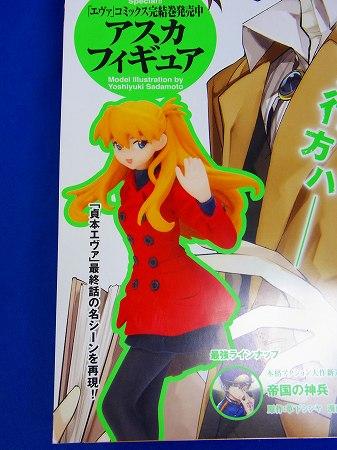 貞本エヴァ最終回に登場した・受験生アスカのフィギュアが付録に付いている