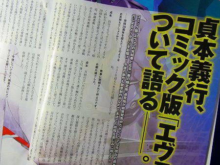 完結した貞本エヴァについて作者のインタビュー記事