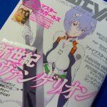 綾波レイが表紙を飾った「月刊ニュータイプ」2015年1月号を買ってきました。