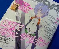月刊ニュータイプ2015年1月号の表紙は、本田雄氏の描き下ろし綾波レイのイラスト