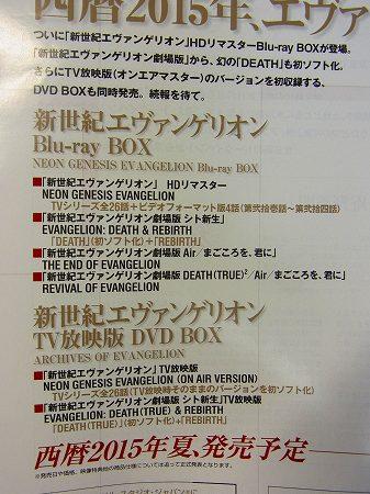 ニュータイプにもエヴァのBlu-ray BOXの情報が載っている