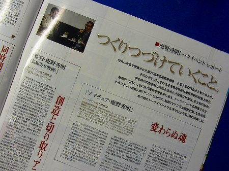 「庵野秀明の世界」で行われた庵野監督トークイベントのレポート記事