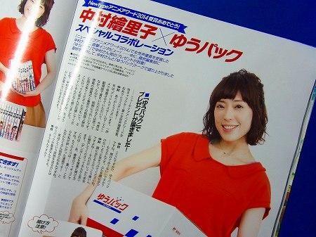 中村繪里子と因縁のゆうパック