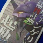エヴァグッズ No.277 新聞・スポーツニッポン「ヱヴァンゲリヲン特集号」
