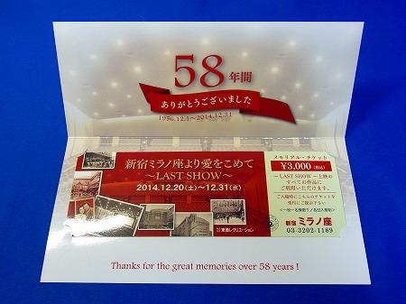 新宿ミラノ座より愛をこめて~LAST SHOW~のプレミアムチケット 1枚3,000円