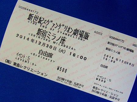 新宿ミラノ座で再上映された「新世紀エヴァンゲリオン劇場版 Air/まごころを、君に」の未使用チケット