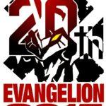 「時に、西暦2015年」、エヴァンゲリオンにとって記念すべき2015年がスタート
