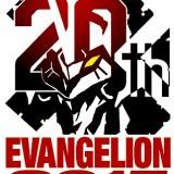エヴァンゲリオン公式インフォメーションセンターより引用、エヴァ20周年記念ロゴ
