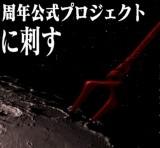エヴァンゲリオン20周年ロンギヌスの槍を月に刺すプロジェクト 引用
