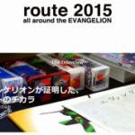 エヴァンゲリオン20周年記念サイト「route 2015」が公開。