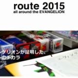 エヴァンゲリオン20周年記念サイト エヴァストア route 2015