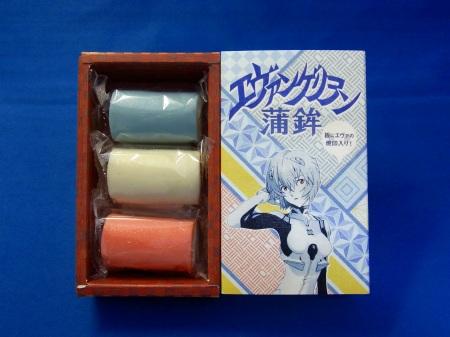 鈴廣のレイパッケージのかまぼこ、青、白、赤の三色カマボコ