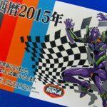 エヴァグッズ No.288~289 エヴァンゲリオンレーシング2014年活動報告書・2015年年賀状
