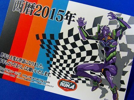 エヴァンゲリオンレーシングのラナエンタテインメントから2015年の年賀状