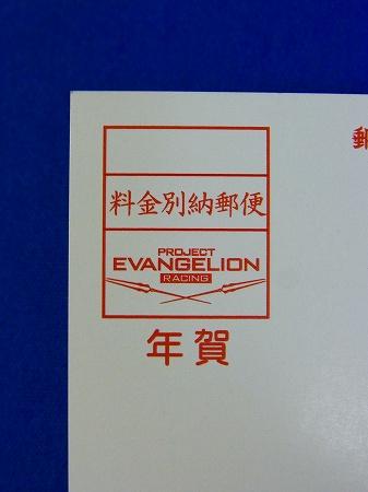 切手部分にもエヴァレーシングの文字と槍