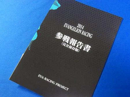 2014年エヴァンゲリオンレーシング参戦報告書の表紙