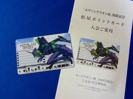 松屋銀座 エヴァンゲリオン展限定 ポイントカード