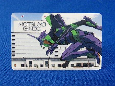 松屋銀座のエヴァンゲリオン初号機仕様のポイントカード。疾走する初号機と松屋銀座