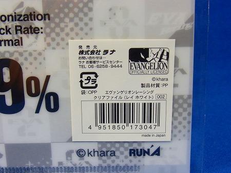 エヴァンゲリオンレーシングのクリアファイルを販売するのは株式会社ラナ
