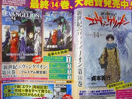 貞本エヴァコミックス第14巻、通常版と限定版の広告